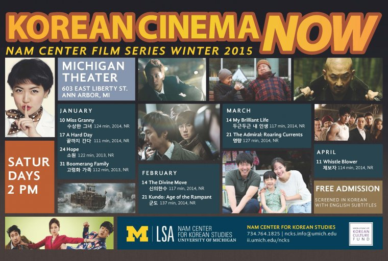 Korean Cinema NOW