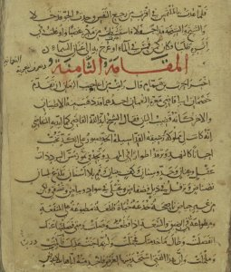 Opening of the eighth maqāmah (assembly) in Isl. Ms. 650, a late 13th or early 14th c manuscript copy of Maqāmāt al-Ḥarīrī