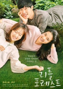 Korean Cinema NOW | Little Forest / 리틀 포레스트