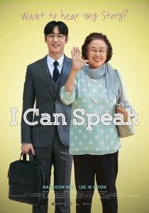 I Can Speak / 아이 캔 스피크