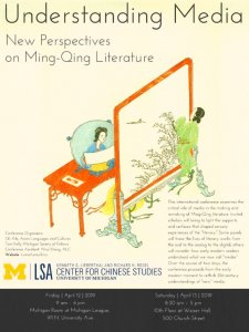 LRCCS Conference | Understanding Media: New Perspectives on Ming–Qing Literature