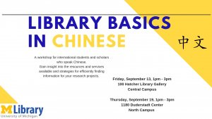 Library Basics in Chinese