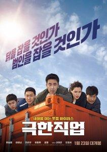 Korean Cinema NOW | Extreme Job/ 극한직업