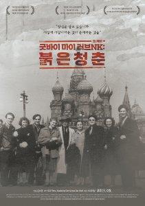 Korean Cinema NOW | Goodbye My Love, North Korea/ 굿바이 마이 러브NK: 붉은 청춘