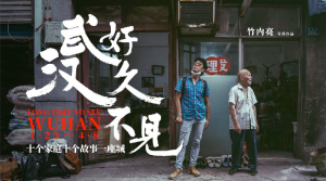 "CHOP Film: ""Long Time No See, Wuhan"""