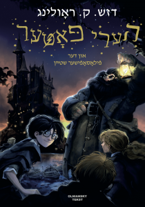 Yiddish Harry Potter Cover