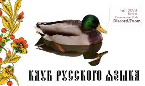 Клуб Русского Языка