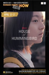 Korean Cinema NOW   House of Hummingbird/ 벌새
