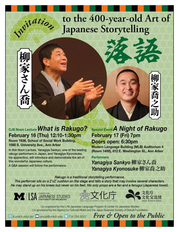 Cjs noon lecture series what is rakugo invitation to the 400 year please note the performers will speak japanese with a translator interpreting in english stopboris Gallery