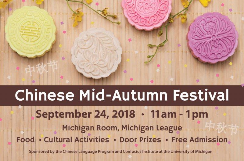 Expired) Chinese Mid-Autumn Festival (中秋节) | Happening